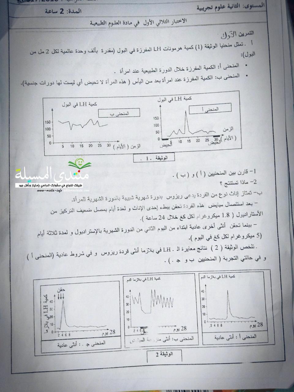 اختبار مادة العلوم للسنة 2 ثانوي 2019  0113