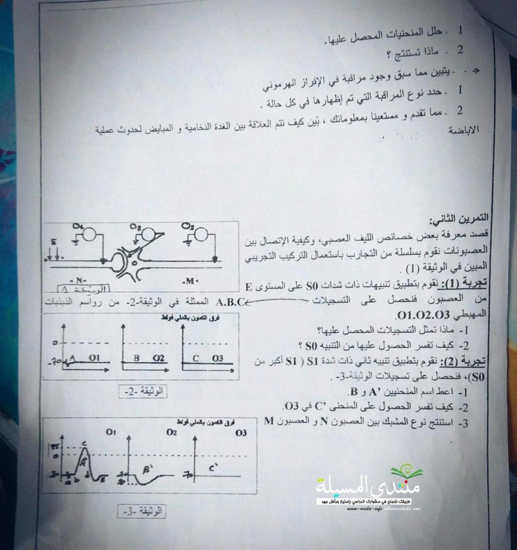 اختبار مادة العلوم للسنة 2 ثانوي 2019  0214