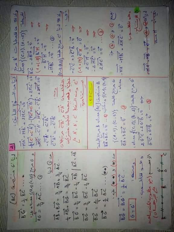 [ملخص] + حَل سِلسلة تمارِين في المُرجحْ للسَنة الثَانية ثانوي  Fuq54f10