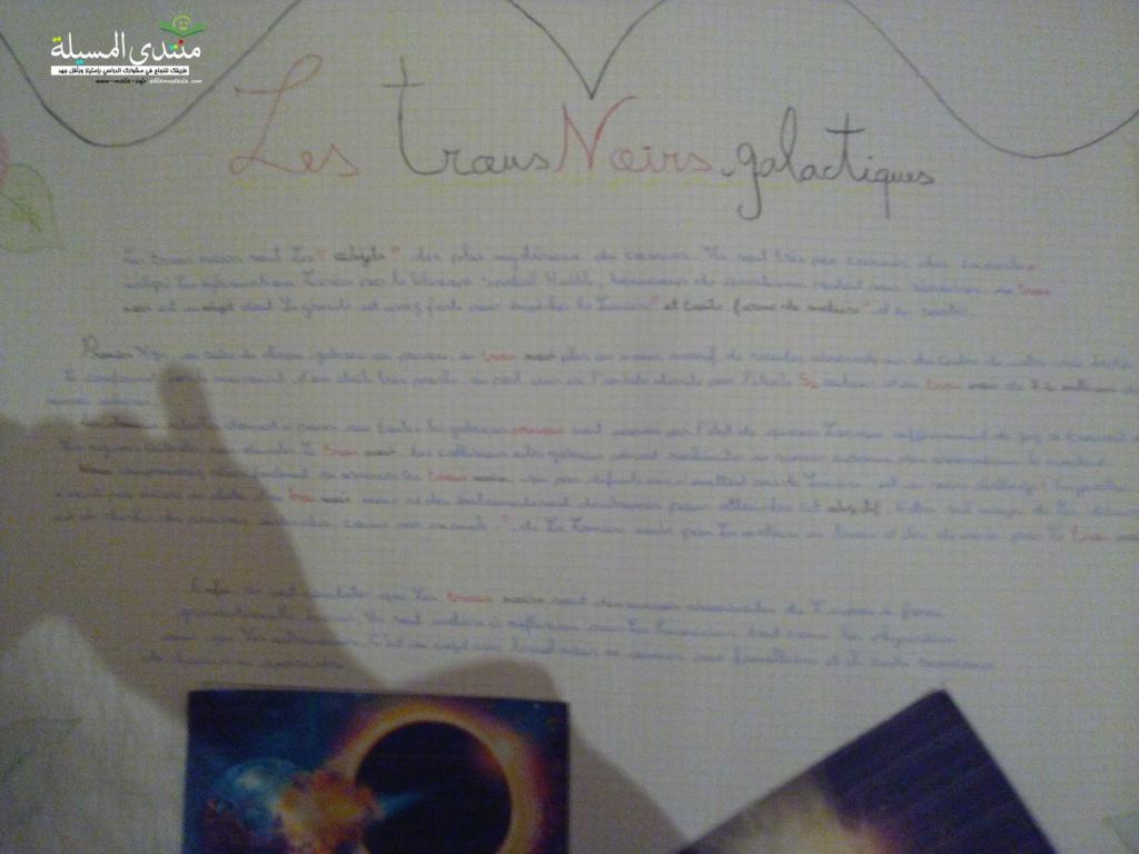 مشروع الفصل الأول في فرنسية texte seintifice la trou noir 2as من اعدادي  Img_2024