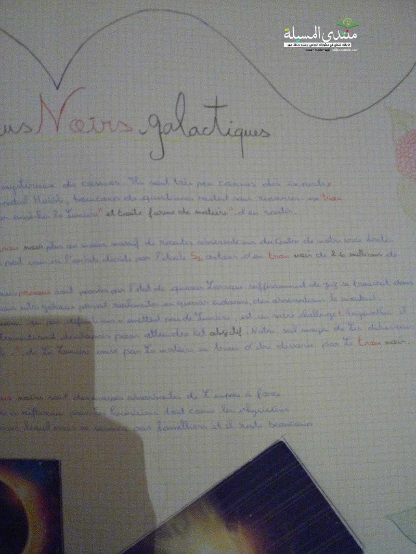 مشروع الفصل الأول في فرنسية texte seintifice la trou noir 2as من اعدادي  Img_2028