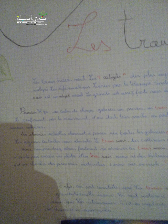 مشروع الفصل الأول في فرنسية texte seintifice la trou noir 2as من اعدادي  Img_2029