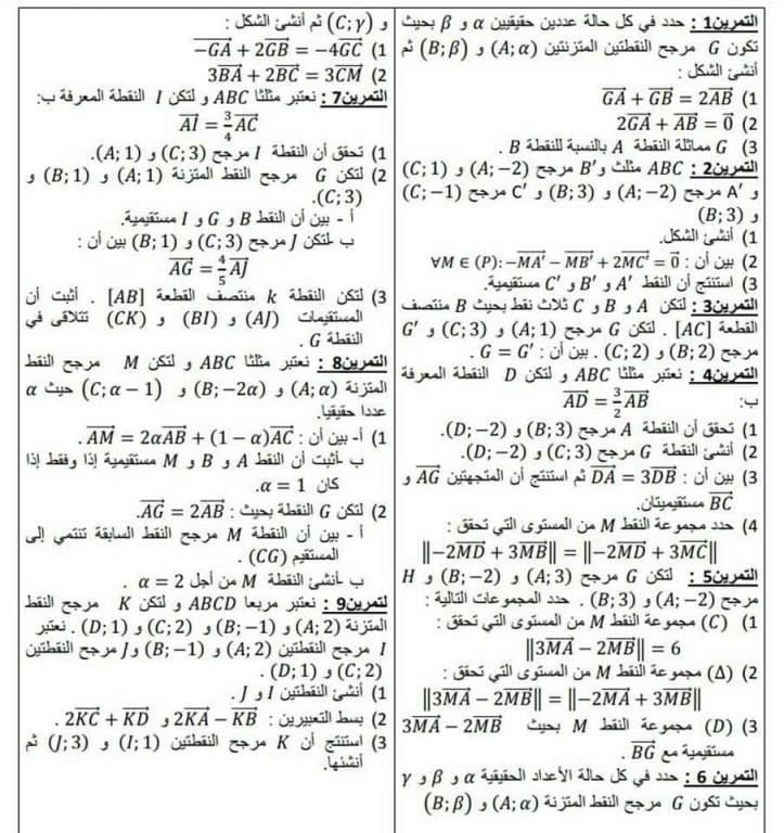 [ملخص] + حَل سِلسلة تمارِين في المُرجحْ للسَنة الثَانية ثانوي  M2s6l810