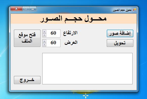 برنامج تغيير العرض والارتفاع لمجموعة من الصور بضغطة زر واحدة Ayia_y10