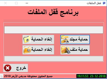 برنامج لحماية ملفاتك من المتطفلين Folder10