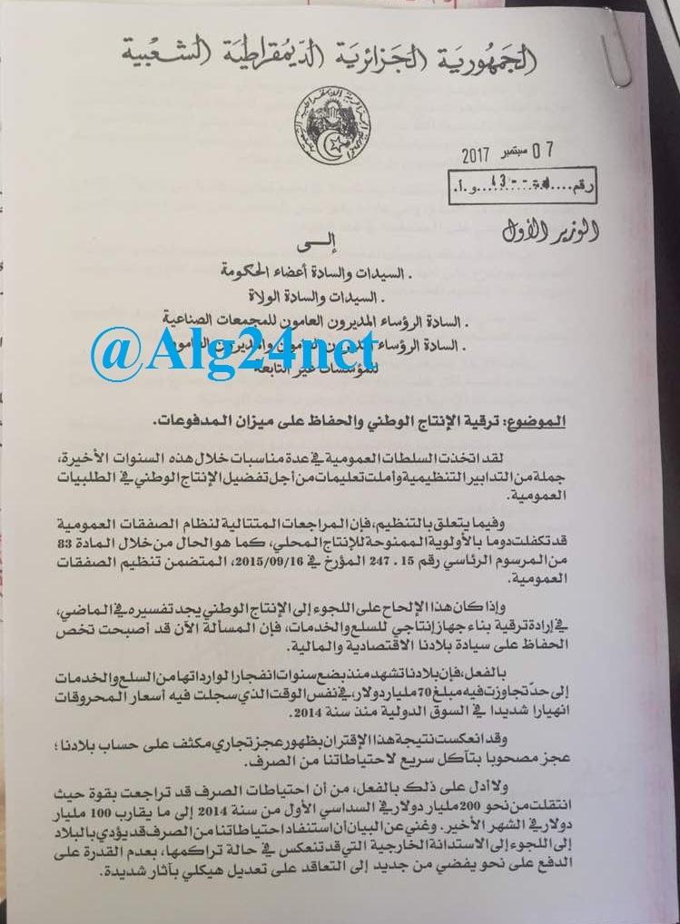تعليمة الوزير الأول رقم 13 المؤرخة في 7 سبتمبر 2017 L110