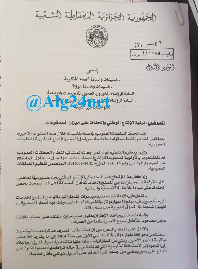 تعليمة الوزير الأول الواردة تحت رقم 13 والمؤرخة في 7 سبتمبر 2017 L111