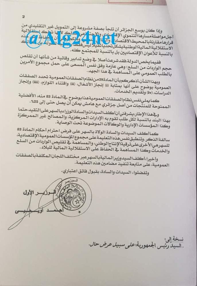 تعليمة الوزير الأول الواردة تحت رقم 13 والمؤرخة في 7 سبتمبر 2017 L211