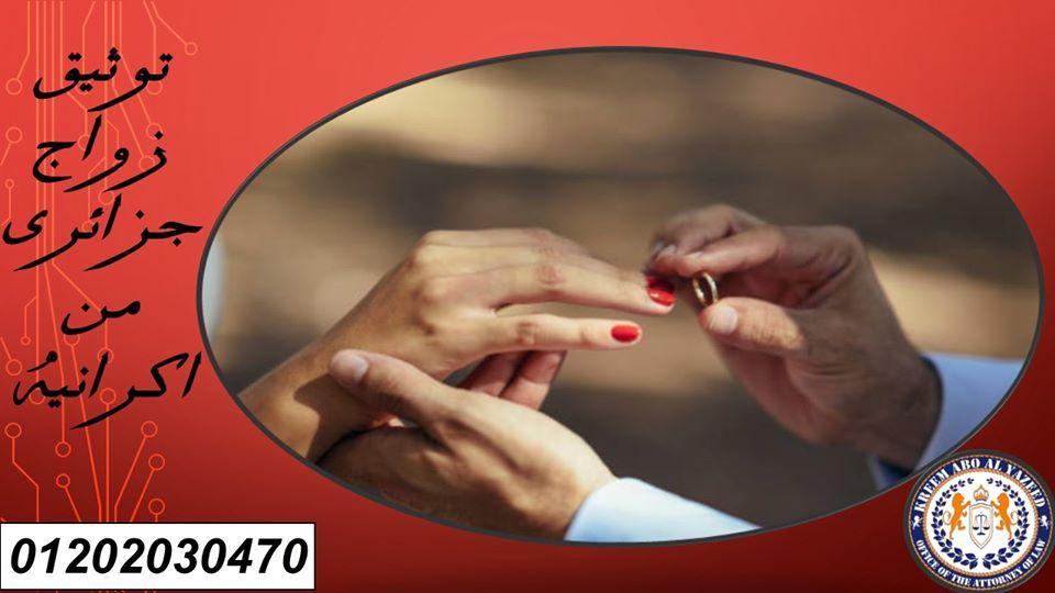 اشهر محامي قضايا اسرة(كريم ابو اليزيد)01202030470  10434010