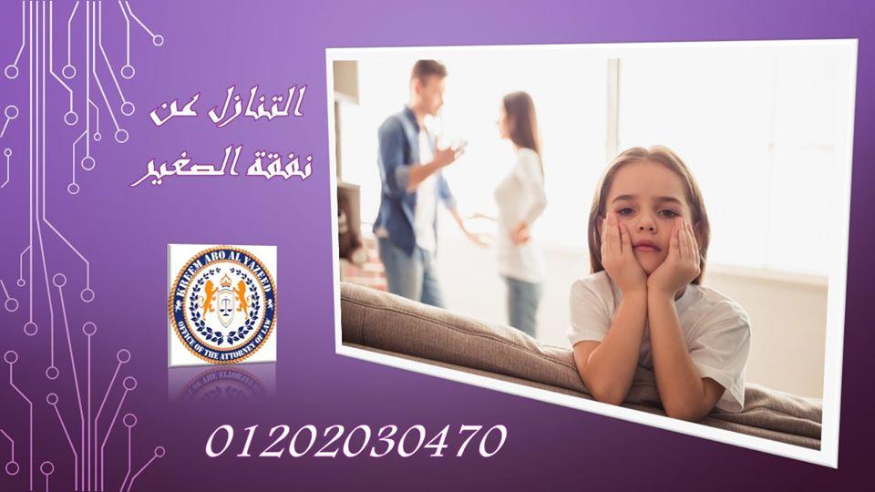 اشهر محامي قضايا اسرة(كريم ابو اليزيد)01202030470  10474610