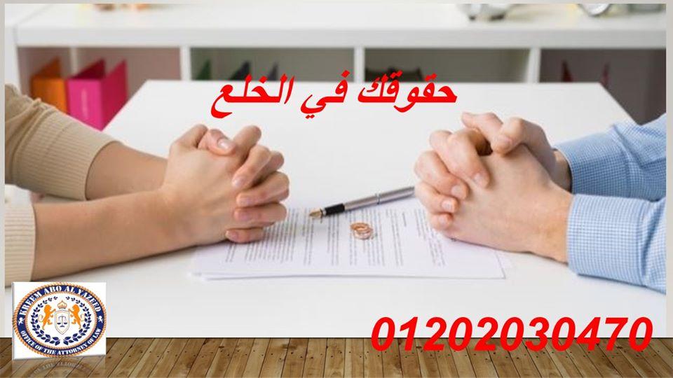 اشهر محامي قضايا اسرة(كريم ابو اليزيد)01202030470  10504610