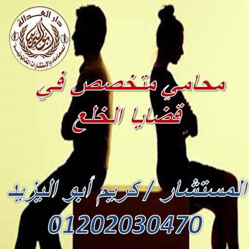 اشهر محامي خلع   (كريم ابو اليزيد)   01202030470  112