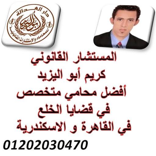 اشهر محامي خلع   (كريم ابو اليزيد)   01202030470  1510