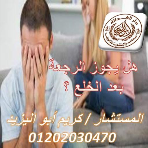 اشهر محامي خلع   (كريم ابو اليزيد)   01202030470  210
