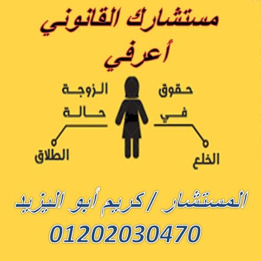 اشهر محامي خلع   (كريم ابو اليزيد)   01202030470  313