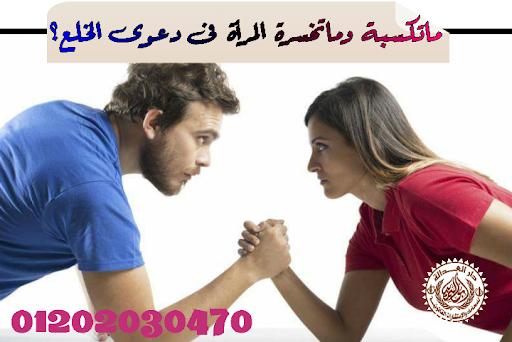 اشهر محامي خلع   (كريم ابو اليزيد)   01202030470  41420213