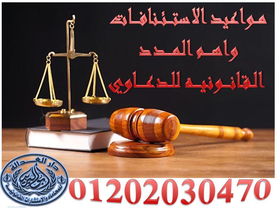 اشهر محامي قضايا اسرة(كريم ابو اليزيد)0  67404610