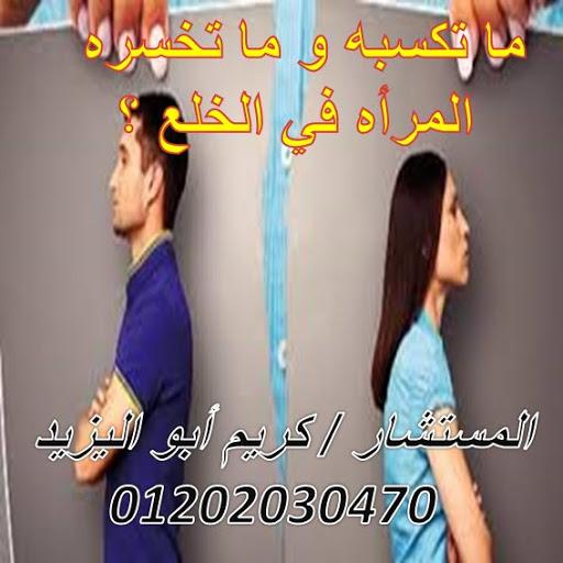 اشهر محامي خلع   (كريم ابو اليزيد)   01202030470  810