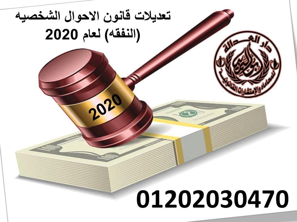 اشهر محامي قضايا اسرة(كريم ابو اليزيد)01202030470  85081010