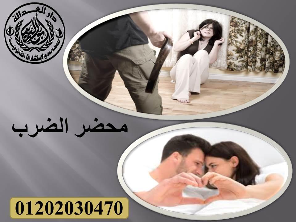 اشهر محامي قضايا اسرة(كريم ابو اليزيد)01202030470  85213210
