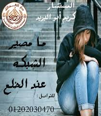 تكلفه قضيه الخلع مع المستشار:(كريم ابو اليزيد)01202030470   Downl104