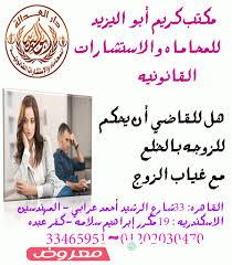 تكلفه قضيه الخلع مع المستشار:(كريم ابو اليزيد)01202030470   Downlo64