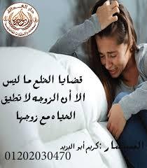 محامي متخصص في قضايا الخلع(كريم ابو اليزيد)01202030470   Image152