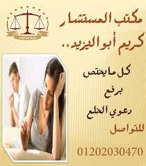 تكلفه قضيه الخلع مع المستشار:(كريم ابو اليزيد)01202030470   Image157