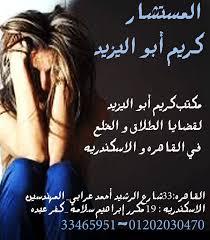 تكلفه قضيه الخلع مع المستشار:(كريم ابو اليزيد)01202030470   Image158