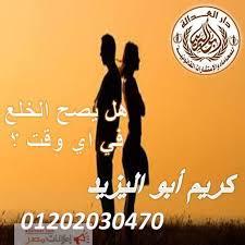 تكلفه قضيه الخلع مع المستشار:(كريم ابو اليزيد)01202030470   Image159