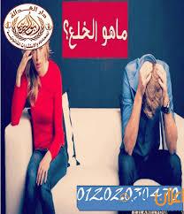 اشهر محامي قضايا اسرة(كريم ابو اليزيد)01202030470   Image175