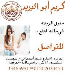 اشهر محامي قضايا اسرة(كريم ابو اليزيد)01202030470 Image183