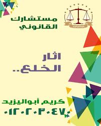 محامي متخصص في قضايا الخلع(كريم ابو اليزيد)01202030470   Images31