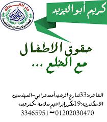 اشهر محامي قضايا اسرة(كريم ابو اليزيد)01202030470   Images37