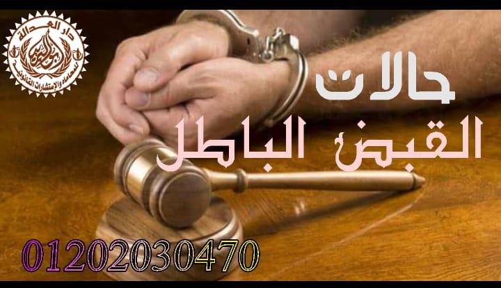 افضل محامي في القاهره والاسكندريه(كريم ابو اليزيد)01202030470 Img-2114