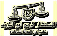 محامي متخصص في قضايا الاموال العامه(كريم ابو اليزيد)01125880000  Logo12