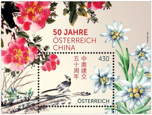 Österr. NEU: 50 Jahre Österreich – China 1_chin10