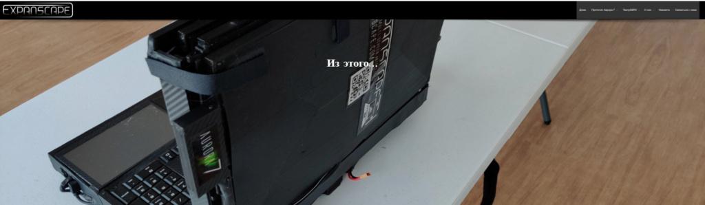 Ноутбук Aurora с 7 дисплеями. Expanscape. Великобритания _u49