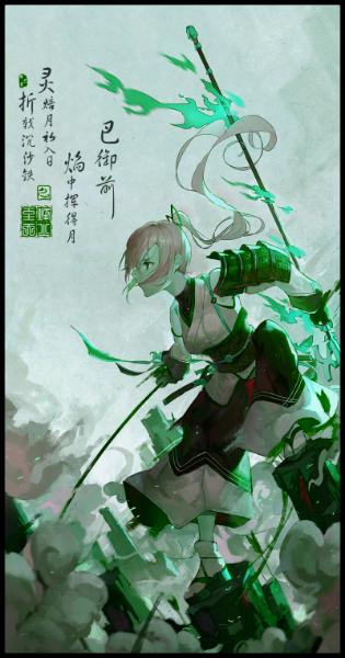 Hua Li   The Kijo Scriptures Archer10