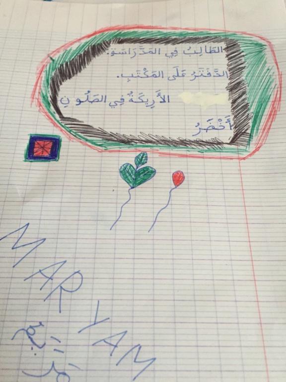 maryam2010 - Prépa Tome de Médine 8/14 - Page 3 6538a610