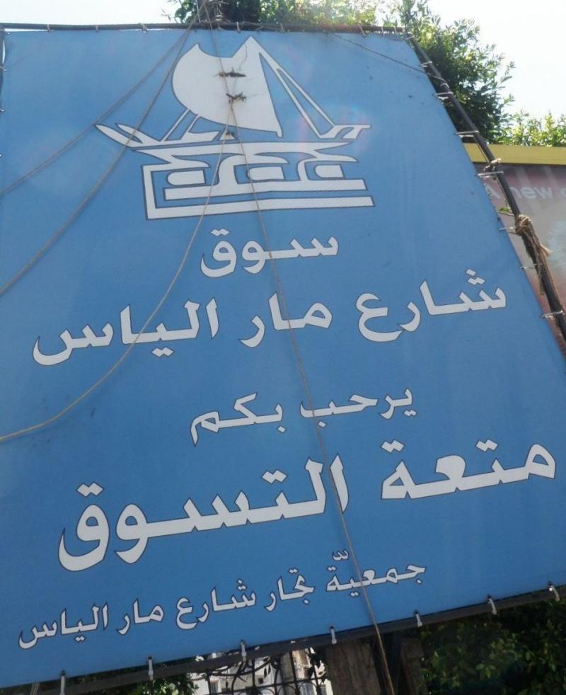 Beyrouth Le DRAKKAR PC du 1er RCP - 23 octobre 1983 dramatique souvenir...58 parachutistes des 1er et 9ème RCP sont tués sous les décombres de l'immeuble. P7140012