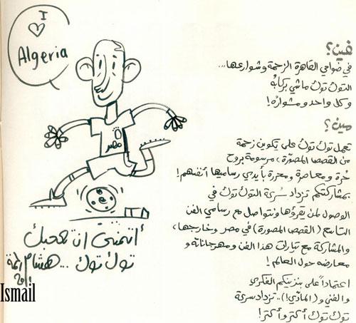 La Bande Dessinée en Algérie  - Page 2 1014