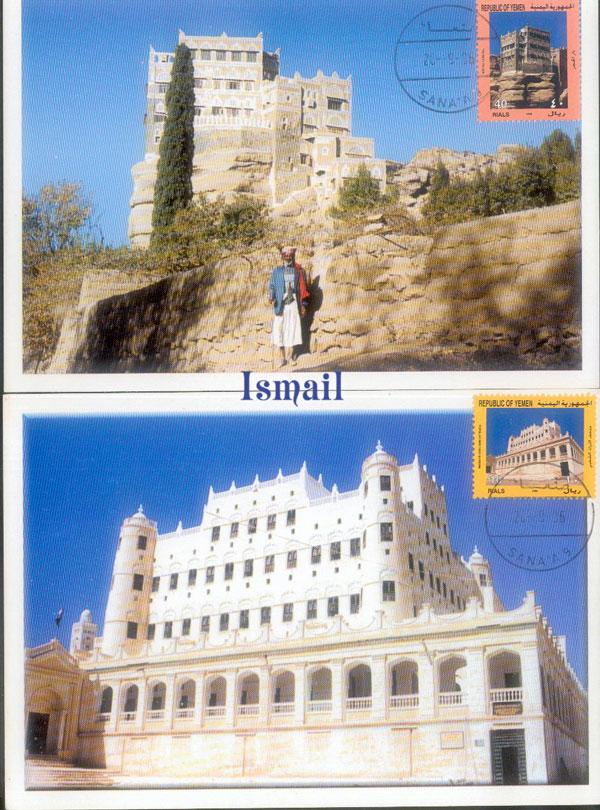 Cartes maximum du Yémen 293