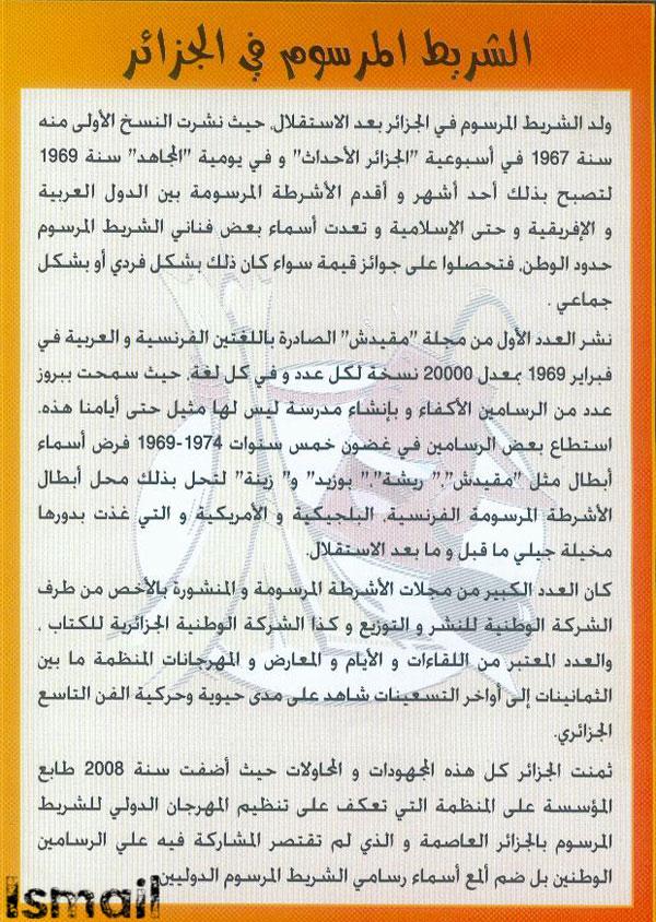 La Bande Dessinée en Algérie  318
