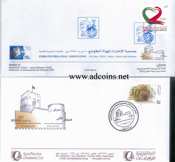 Souvenirs de Sohar 561
