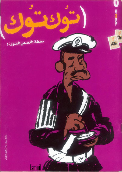 La Bande Dessinée en Algérie  - Page 2 716