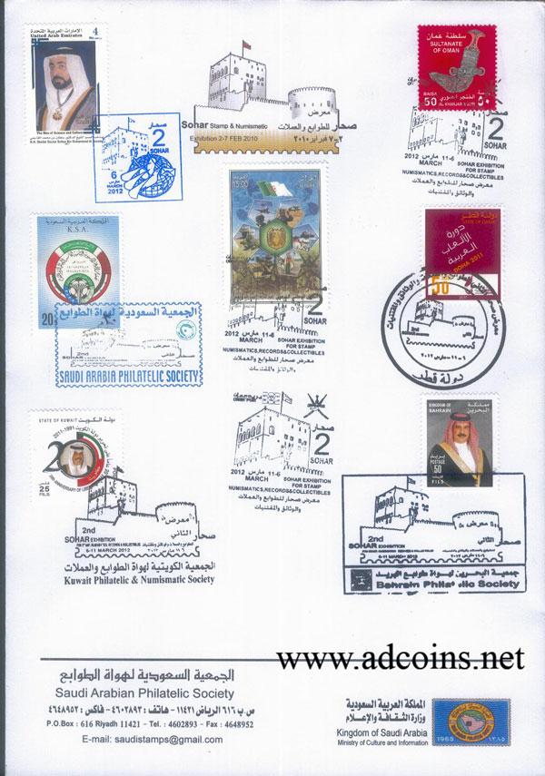 Souvenirs de Sohar 745