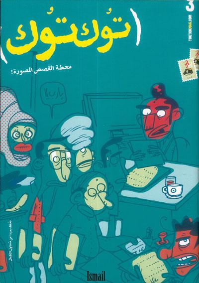 La Bande Dessinée en Algérie  - Page 2 815