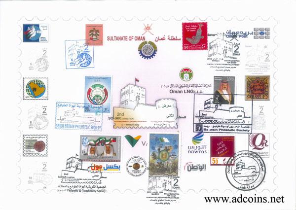 Souvenirs de Sohar 935