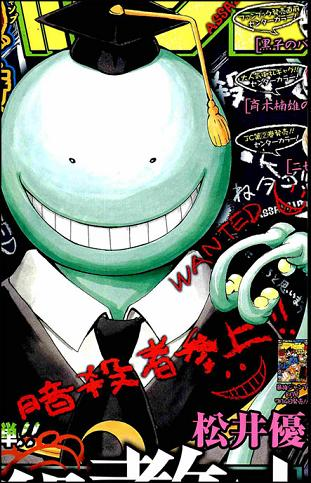 Assassination Classroom Assa0110